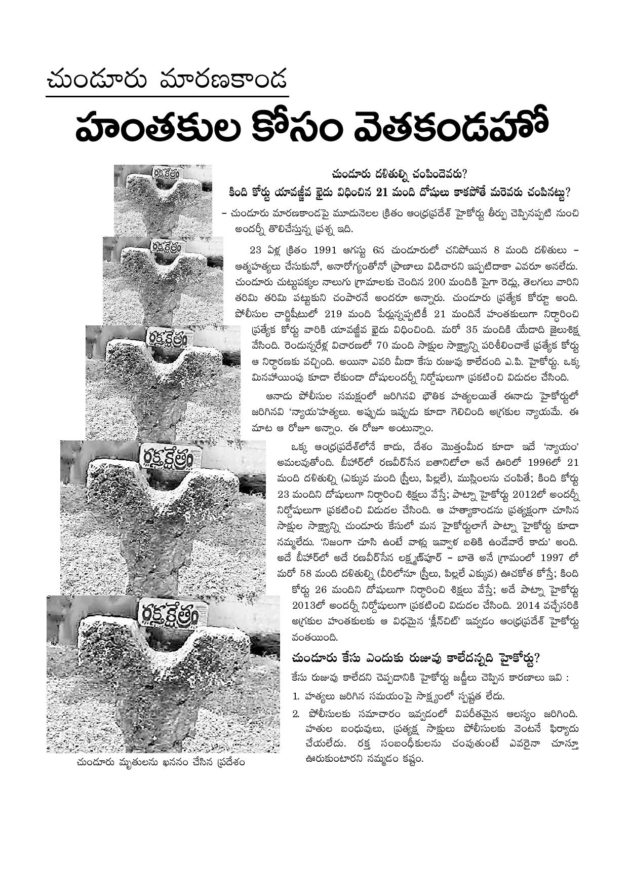 HRF,CITY UNIT Corrected karapatram 23.4.2014-page-001