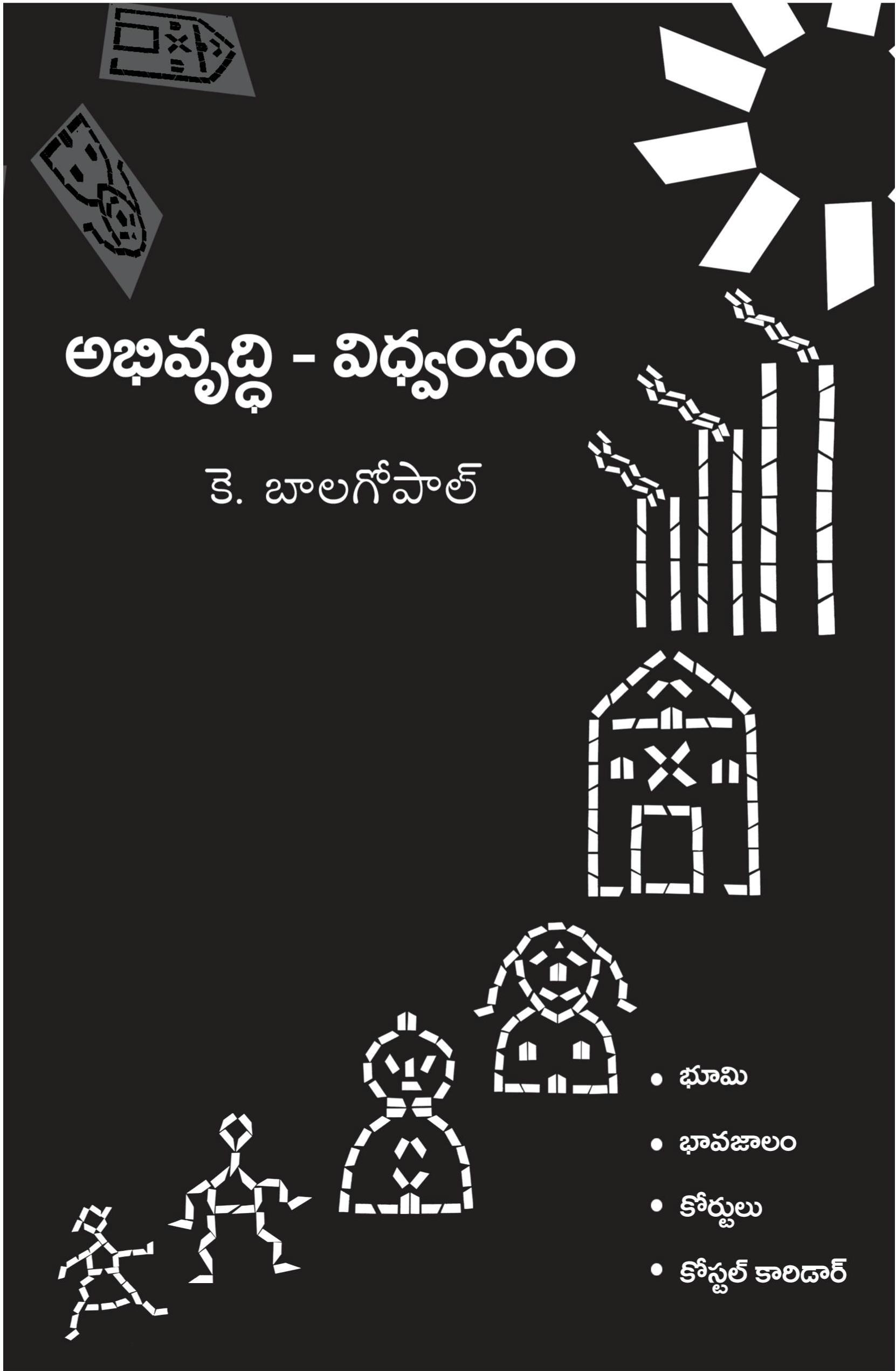 ఆఅభివృద్ధి విధ్వంసం- భూమి, భావజాలం , కోర్టులు, కోస్టల్ కారిడార్