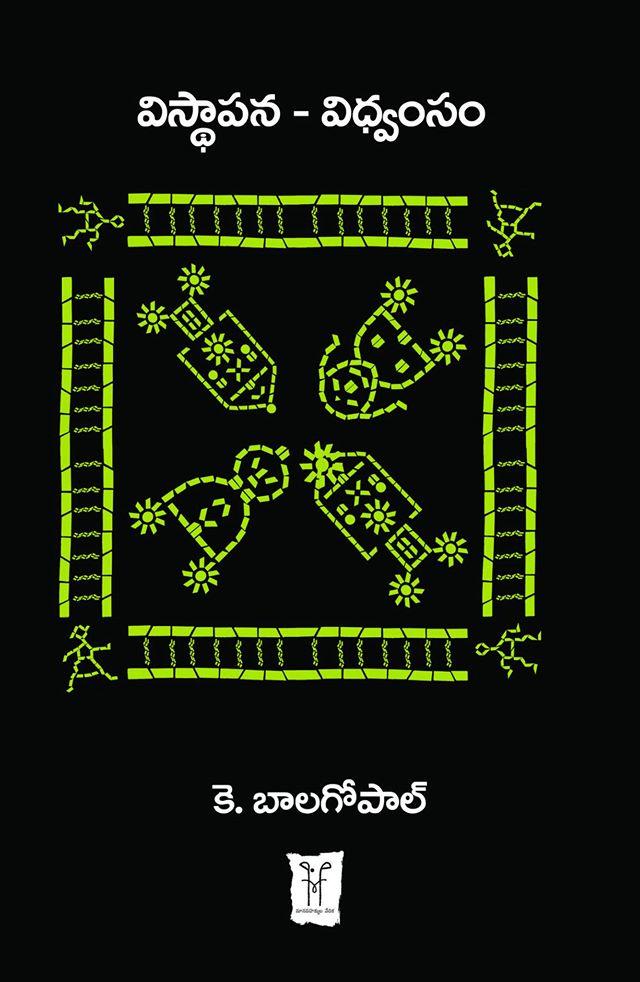 విస్థాపన-విధ్వంసం