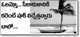Srikakulam-Current shock